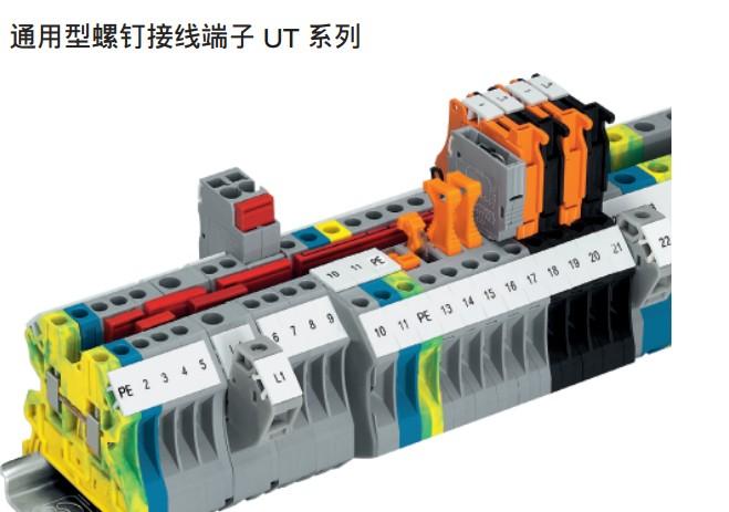 通用型螺钉接线端子